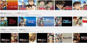 U-NEXTで視聴できるアニメ動画