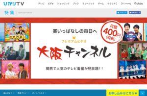 ひかりTVで大阪チャンネルを見る場合