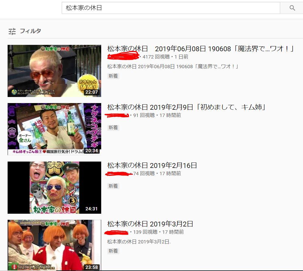 松本家の休日のYouTubeで視聴する