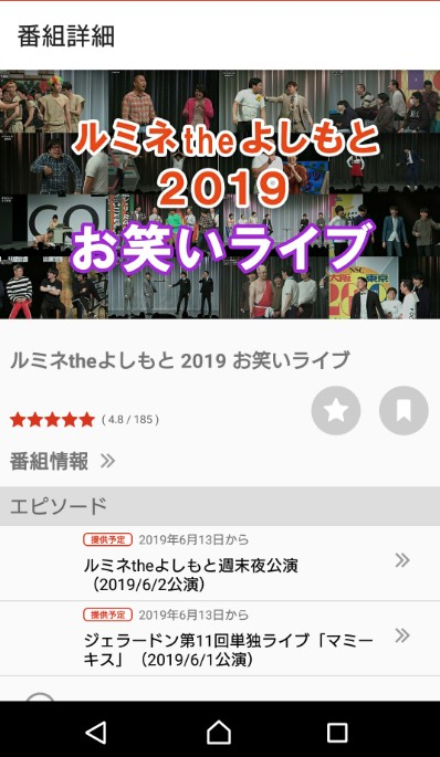 大阪チャンネルのメニュー画面