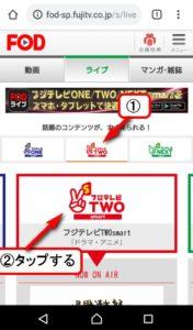 TWOsmartに登録する手順