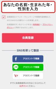 KOCOWA(ココワTV)の登録方法手順