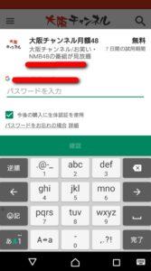 大阪チャンネルの分かりやすい登録方法