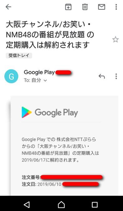 大阪チャンネル解約方法と解約できない時の対処法