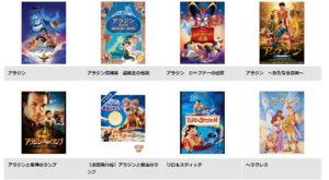 TSUTAYAでアニメ版アラジンのフル動画を視聴する