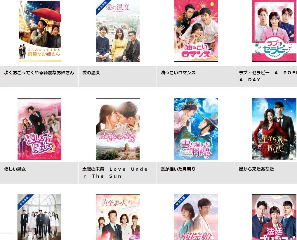 TSUTAYA TVで視聴できる韓国ドラマ