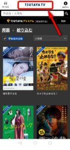 TSUTAYA TVで視聴できる動画