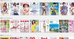 U-NEXTで無料読み放題の雑誌