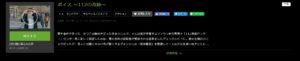 韓国ドラマボイス112の奇跡をHuluで無料視聴