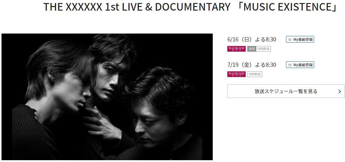 THE XXXXXXのライブ動画の見逃し配信日程