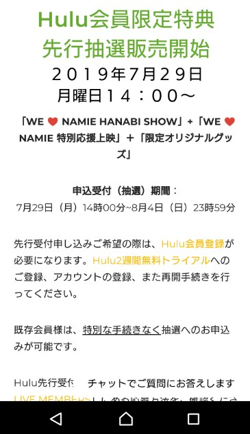 安室奈美恵花火ライブ2019の抽選に申し込む