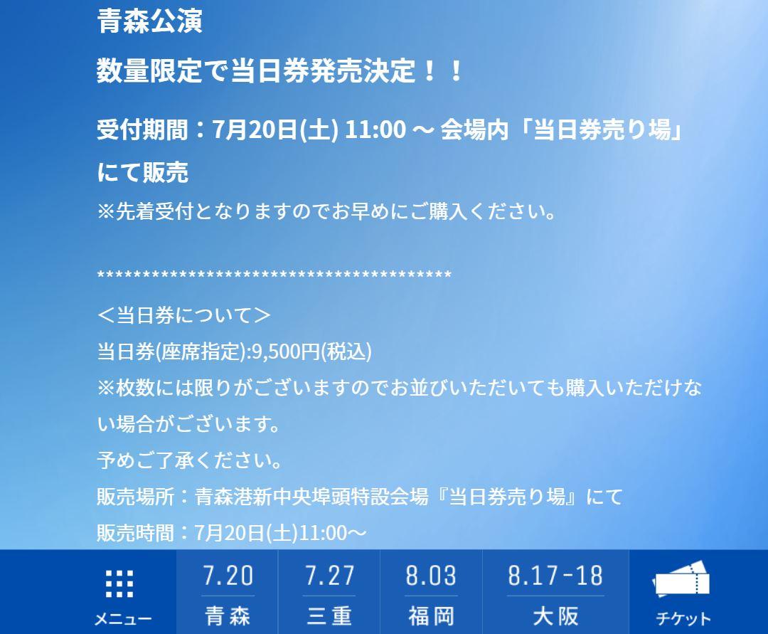 青森公演エーネ2019当日券の購入方法