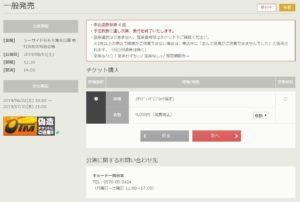 エーネーション2019福岡のチケットの取り方