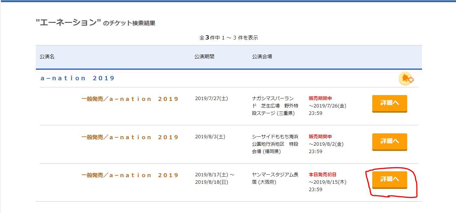エーネーション2019大阪公演をチケットぴあで買う