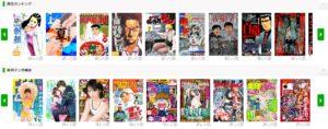 ブック放題で漫画を無料で読む