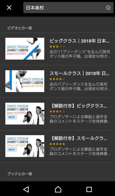 日本高校ダンス部選手権U-NEXT