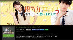 博多弁の女の子はかわいいと思いませんかの動画を無料視聴する