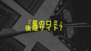 星のロミ後継(後釜)サイト