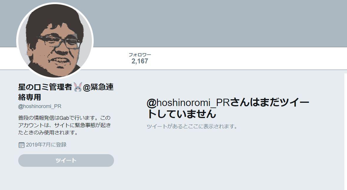 星のロミTwitter