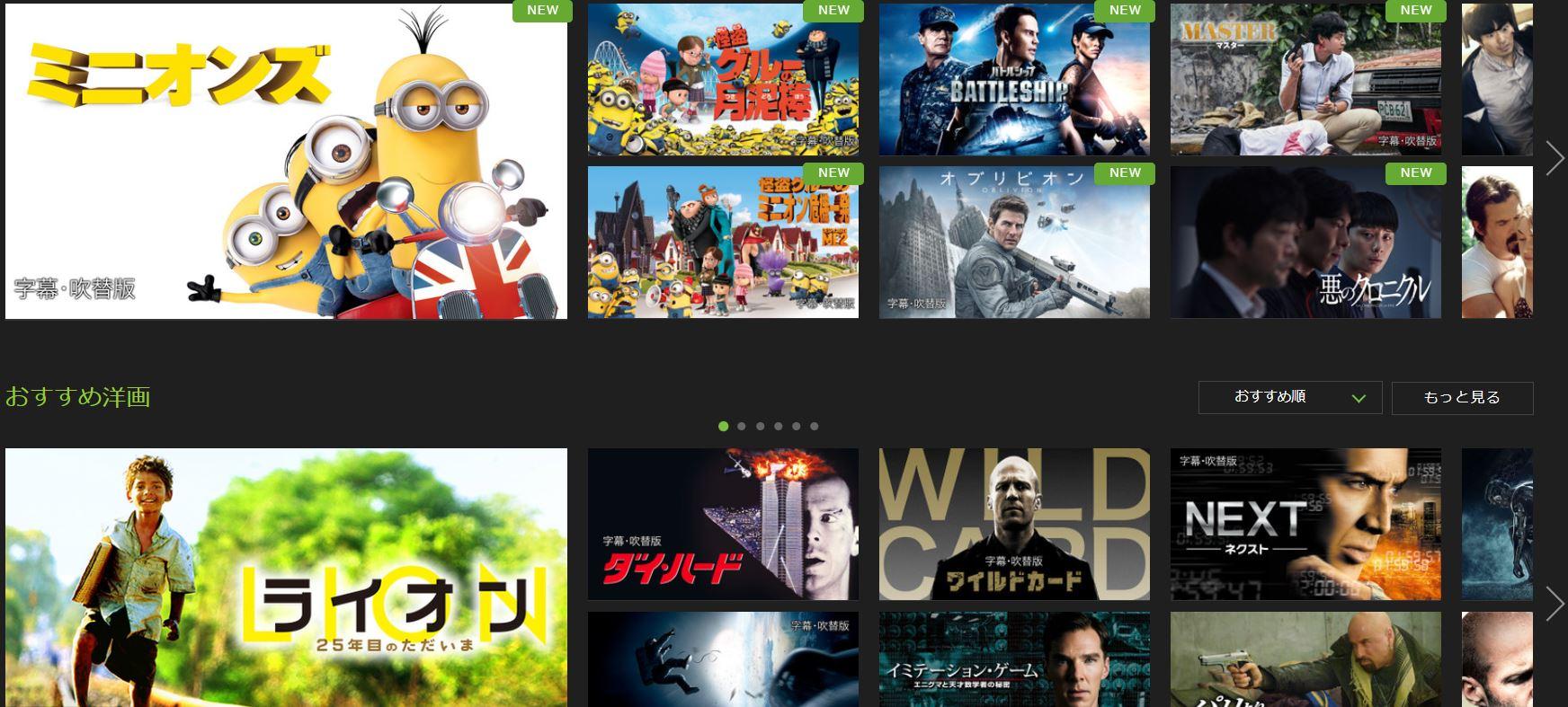 Huluで映画を無料視聴する方オフ
