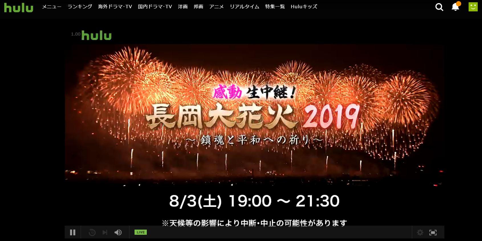 長岡花火大会2019をHuluで生中継配信