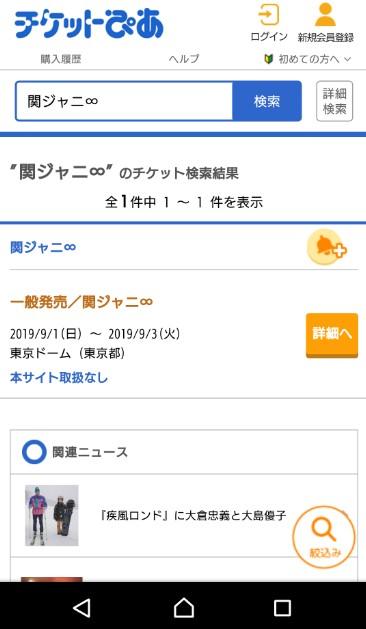 チケットぴあでの関ジャニ∞十五祭情報