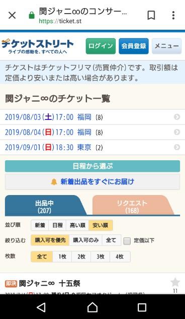 チケストでの関ジャニ∞十五祭情報