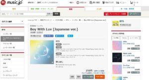 music.jpでBoy With Luvの日本語版を無料ダウンロード