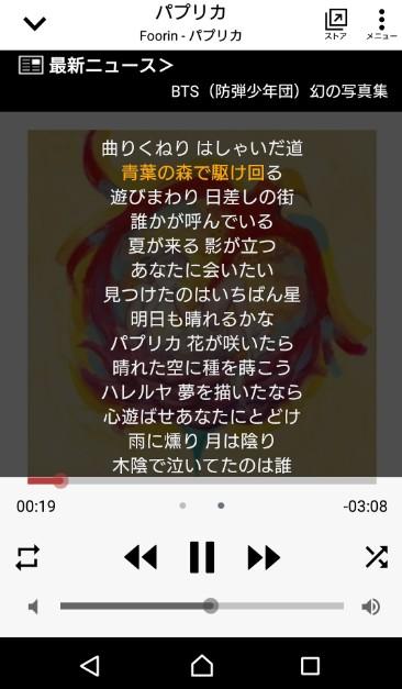 music.jpでパプリカの歌詞