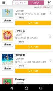 music.jpの米津玄師ラインナップ