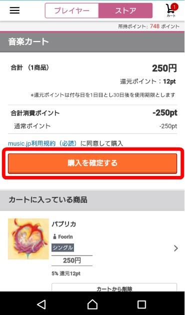 music.jpでパプリカ