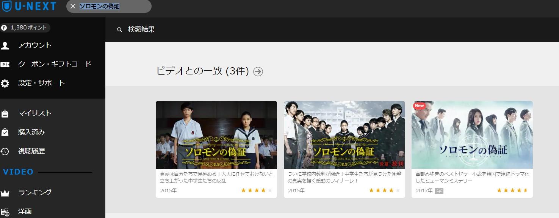 ソロモンの偽証韓国版リメイクを無料視聴する