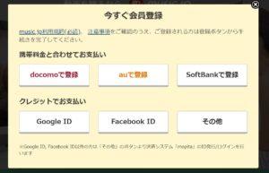 music.jpの登録方法