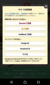 music.jpの登録手順