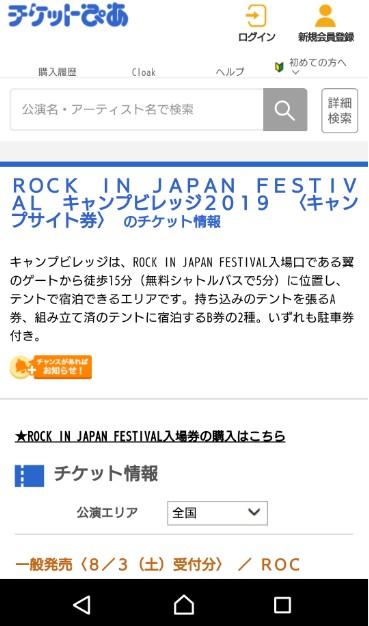 チケットぴあでロッキンジャパン2019前売り券を買う