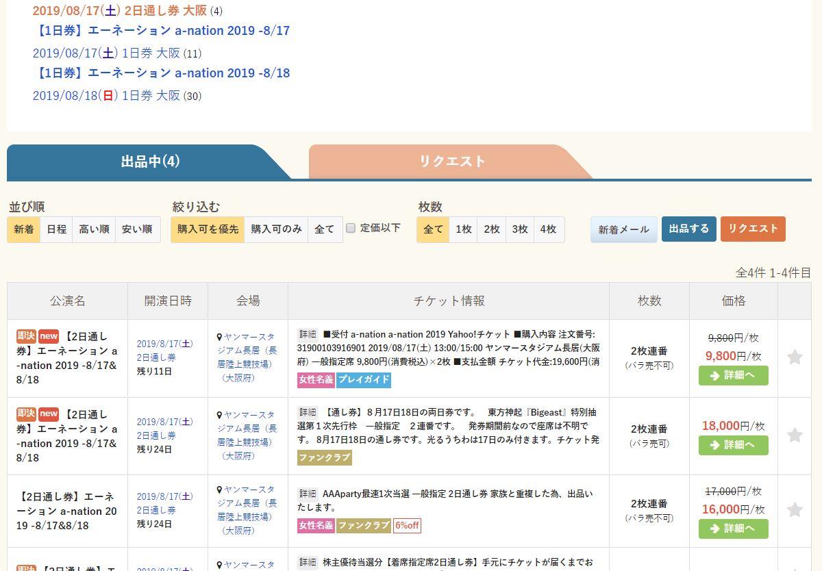 anation2019大阪のチケットを購入