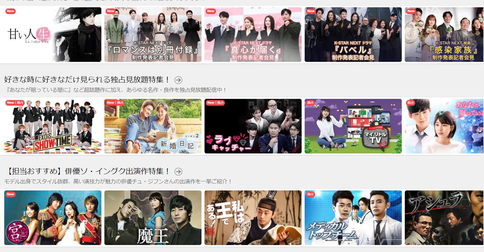 U-NEXTで視聴できる韓国動画