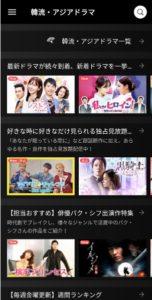 U-NEXTで視聴できる韓流ドラマ
