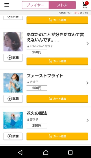 杏沙子の曲music.jp