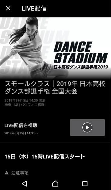 ダンススタジアム2019のU-NEXT視聴画面