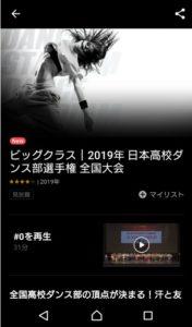 日本高校ダンス部選手権2019ビッグクラス