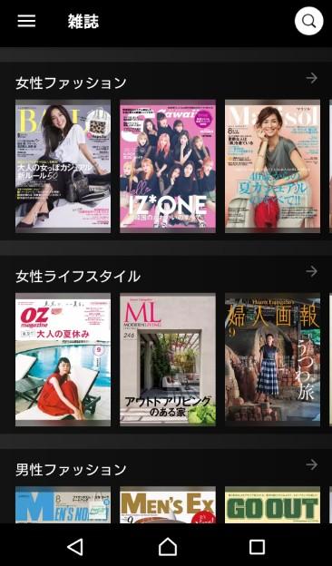 U-NEXTで視聴できる雑誌