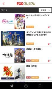 FODで視聴できるアニメ