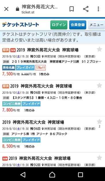 チケストで神宮外苑花火大会2019の検索結果