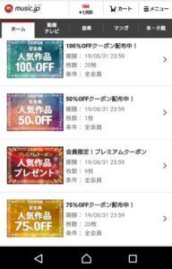 music.jpのお得なクーポン