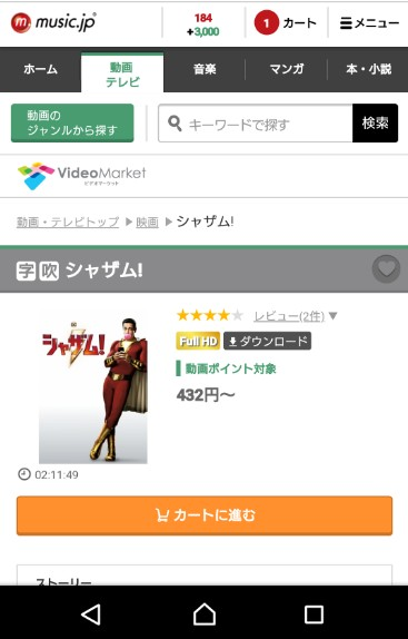 music.jpの使い方と購入方法