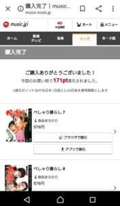 music.jpで購入する方法