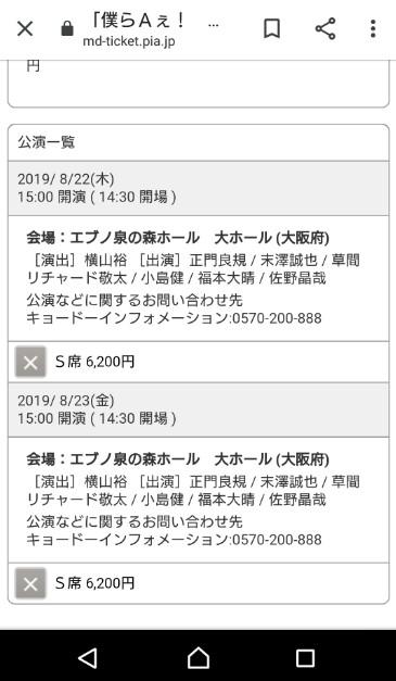 チケットぴあAぇ!groupライブチケット