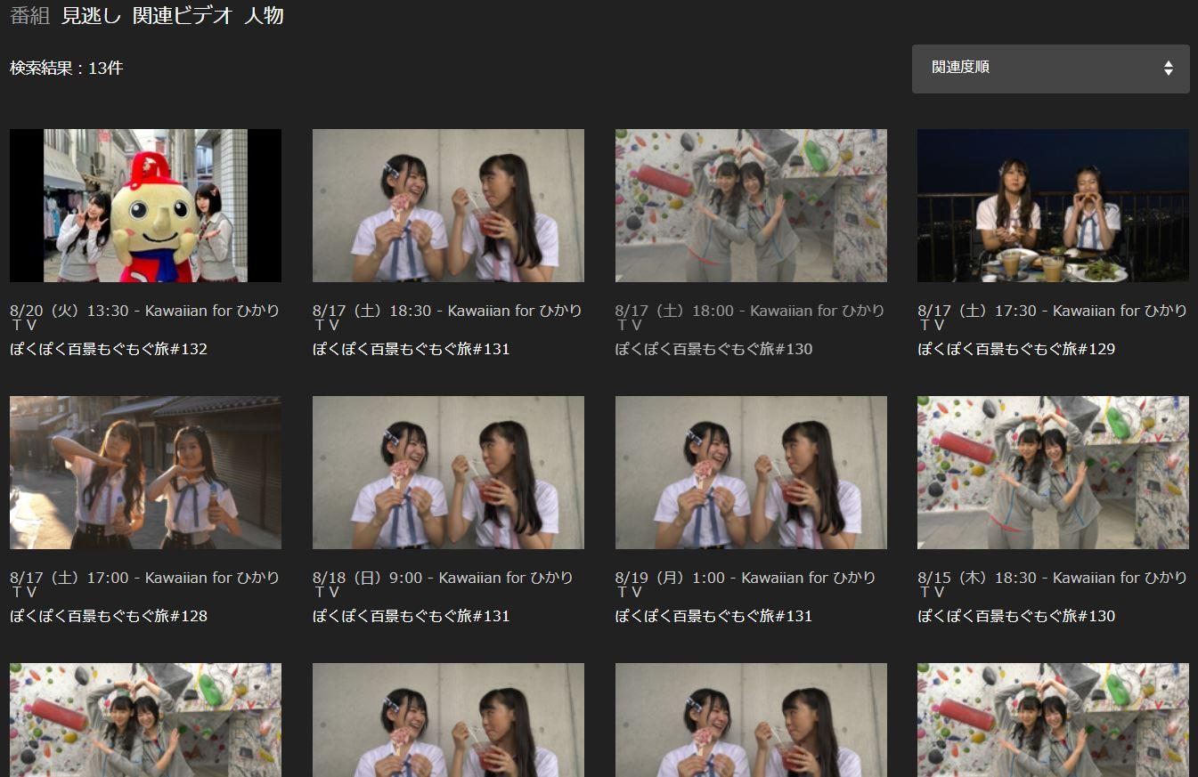 ぽくぽく百景もぐもぐ旅をdRVチャンネル検索結果