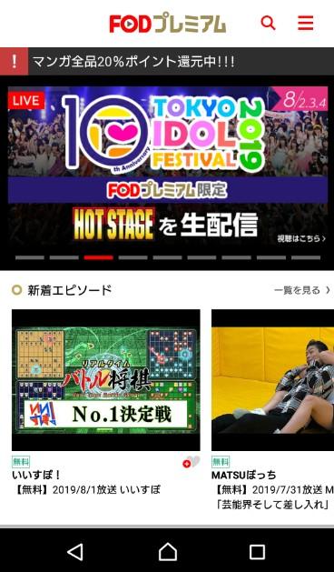 TOKYO IDOL FESTIVAL2019をFODで生中継視聴する
